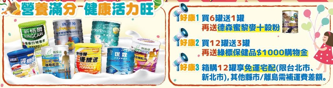 proimages/DM/0428-營養滿分_健康活力旺.jpg
