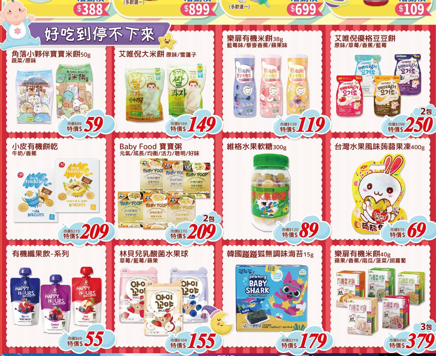 proimages/DM/1120食品.jpg
