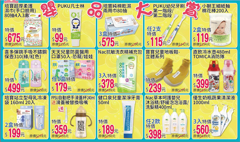 proimages/DM/1205嬰品大賞.jpg