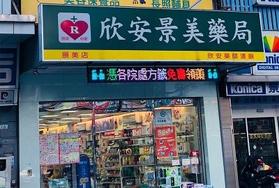 文山景美店