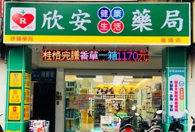 新莊富國店