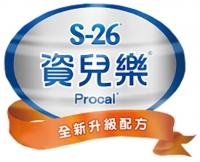 S-26資兒樂